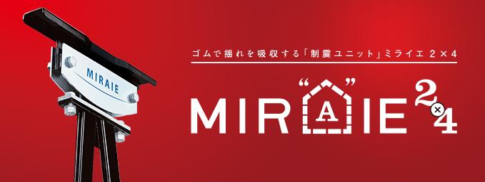 ミライエ「MIRAIE」